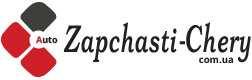Гайсин магазин Zapchasti-chery.com.ua